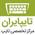 ترجمه ایران - مرکز تخصصی ترجمه