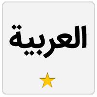 زبان عربی پایه