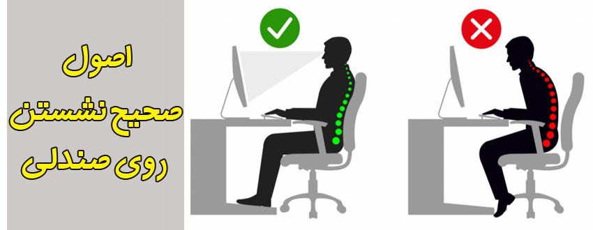 اصول صحیح نشستن در کار با کامپیوتر