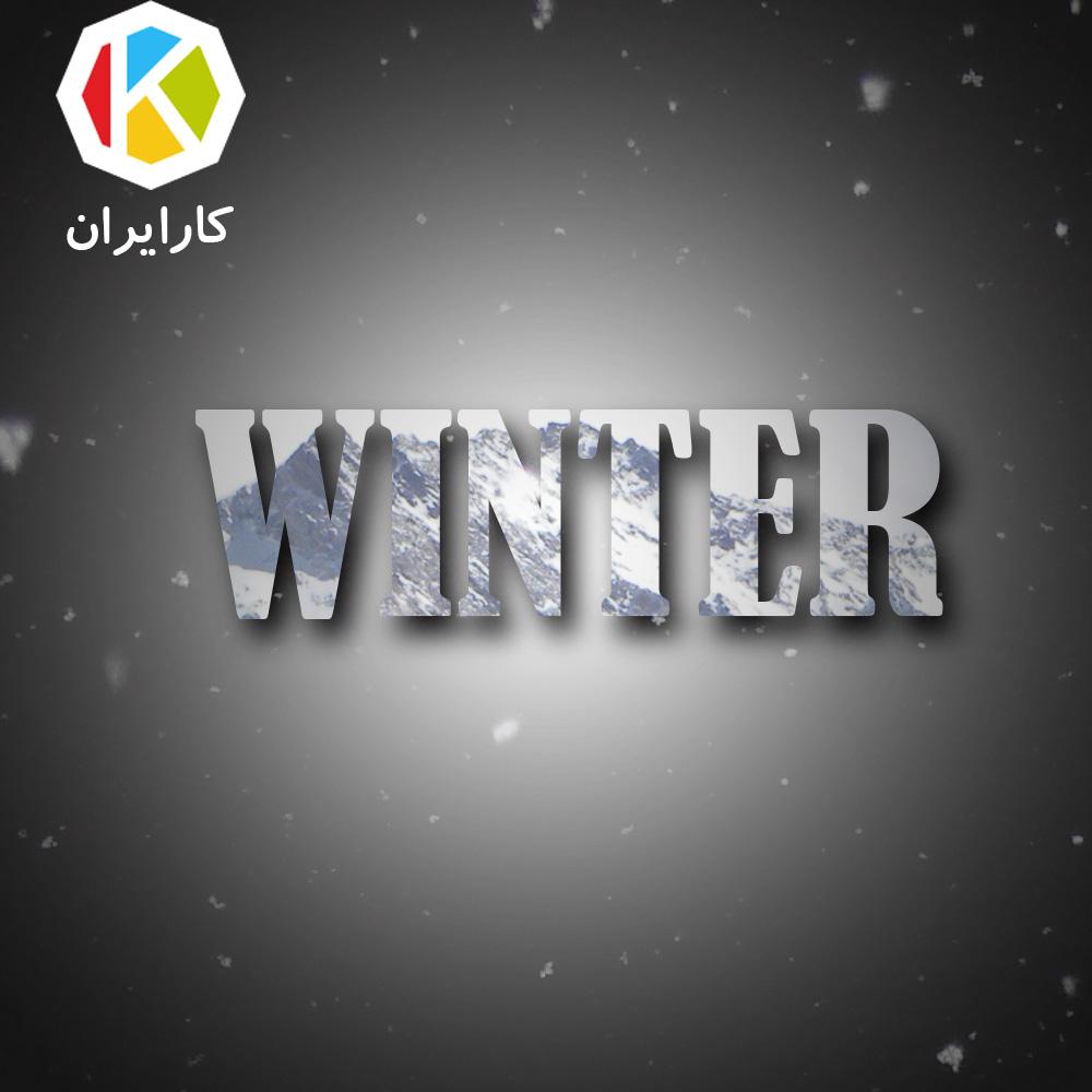 افکت زمستان